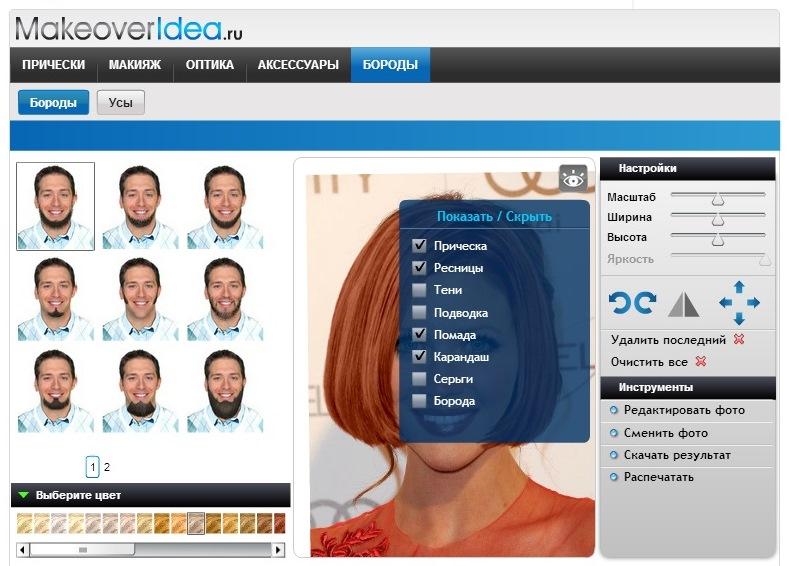 программа для изменения внешности на фото онлайн - фото 10