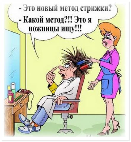 ужасы парикмахерских