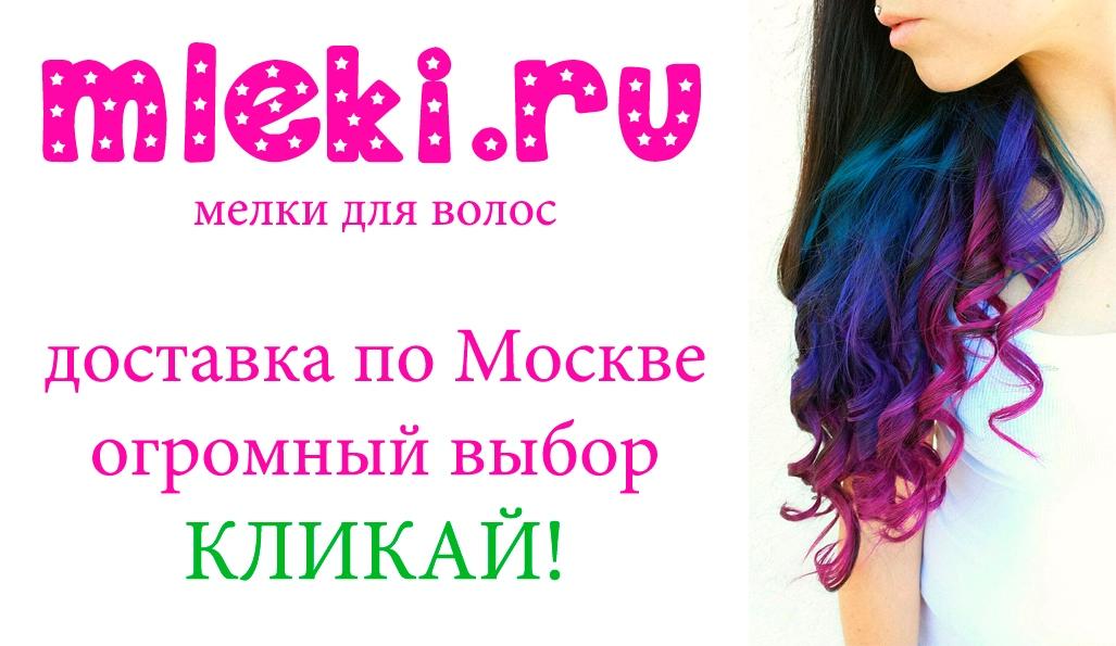 Мелки для волос в Москве